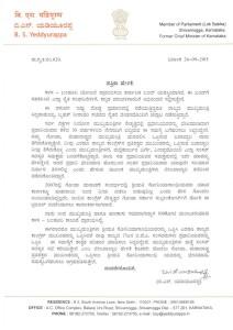 ಕಳಸಾ ಬಂಡೂರಿ ಕುರಿತು ನನ್ನ ಪತ್ರಿಕಾ ಹೇಳಿಕೆ 26-09-2015