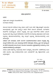 BSY Statement on Tipu Jayanti