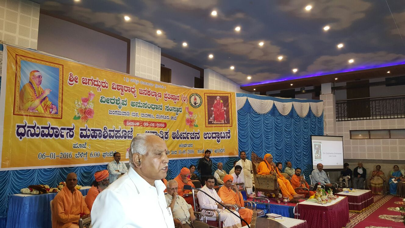 Participated at Shree Kashi Jagadguru Ishta Linga Pooja Mahotsava