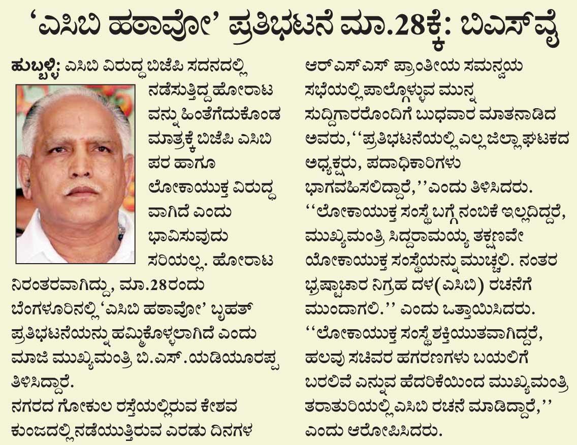 'ಎಸಿಬಿ ಹಠಾವೋ' ಪ್ರತಿಭಟನೆ ಮಾ.28ಕ್ಕೆ: ಬಿಎಸ್ ವೈ