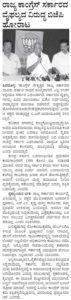 ರಾಜ್ಯ ಕಾಂಗ್ರೆಸ್ ಸರ್ಕಾರದ ವೈಪಲ್ಯದ ವಿರುದ್ಧ ಬಿಜೆಪಿ ಹೋರಾಟ