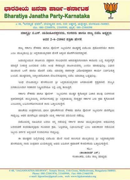 Press Statement about Karnnataka State Government Employees strike and Police Personals strike