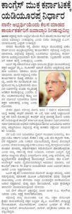 ಕಾಂಗ್ರೆಸ್  ಮುಕ್ತ ಕರ್ನಾಟಕಕ್ಕೆ  ಯಡಿಯೂರಪ್ಪ  ನಿರ್ಧಾರ