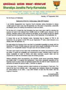 A press note released on Cauvery issue