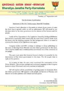 BSY press statement regarding today's Cauvery verdict