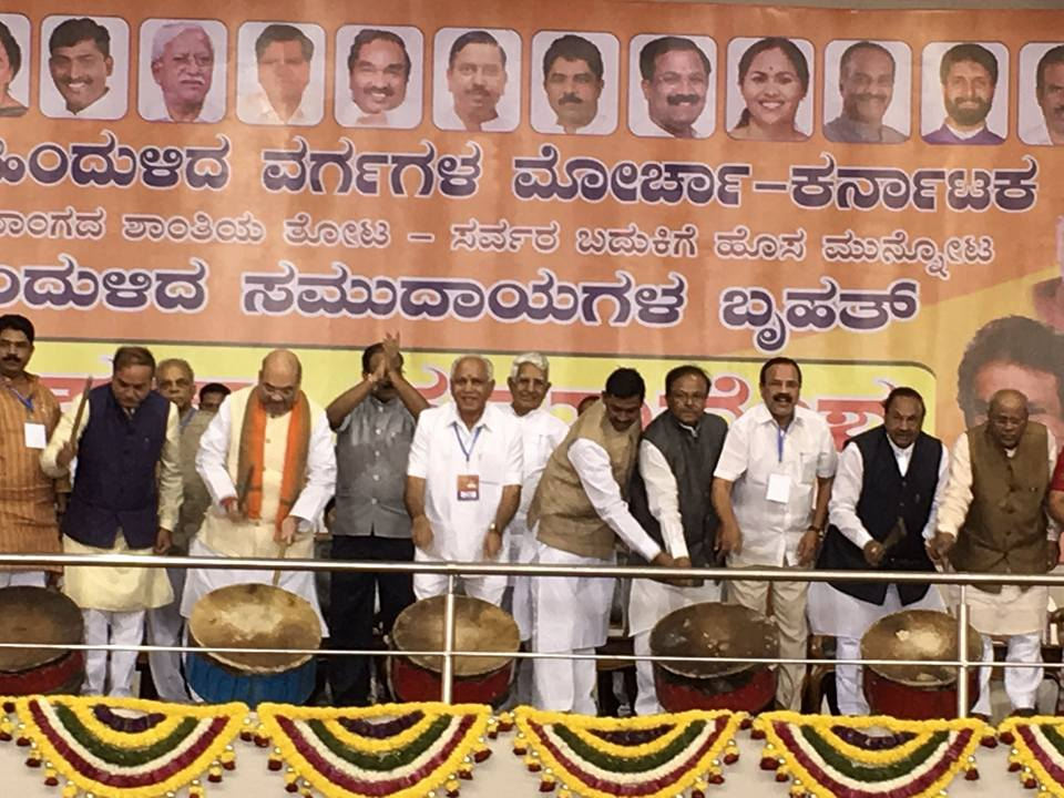 Amit Shah inaugurated the OBC morcha Samavesha by beating the drums.