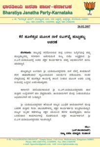 Celebration of State BJP President Shri B S Yeddyurappa's Birthday by Lake Dredging