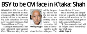 BSY to be CM face in K'taka: Shah