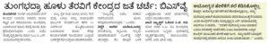 ತುಂಗಭದ್ರಾ ಹೂಳು ತೆರವಿಗೆ ಕೇಂದ್ರದ ಜತೆ ಚರ್ಚೆ: ಬಿಎಸ್ ವೈ