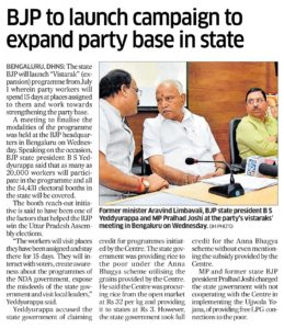 BJP to launch campaign to expland party base in state