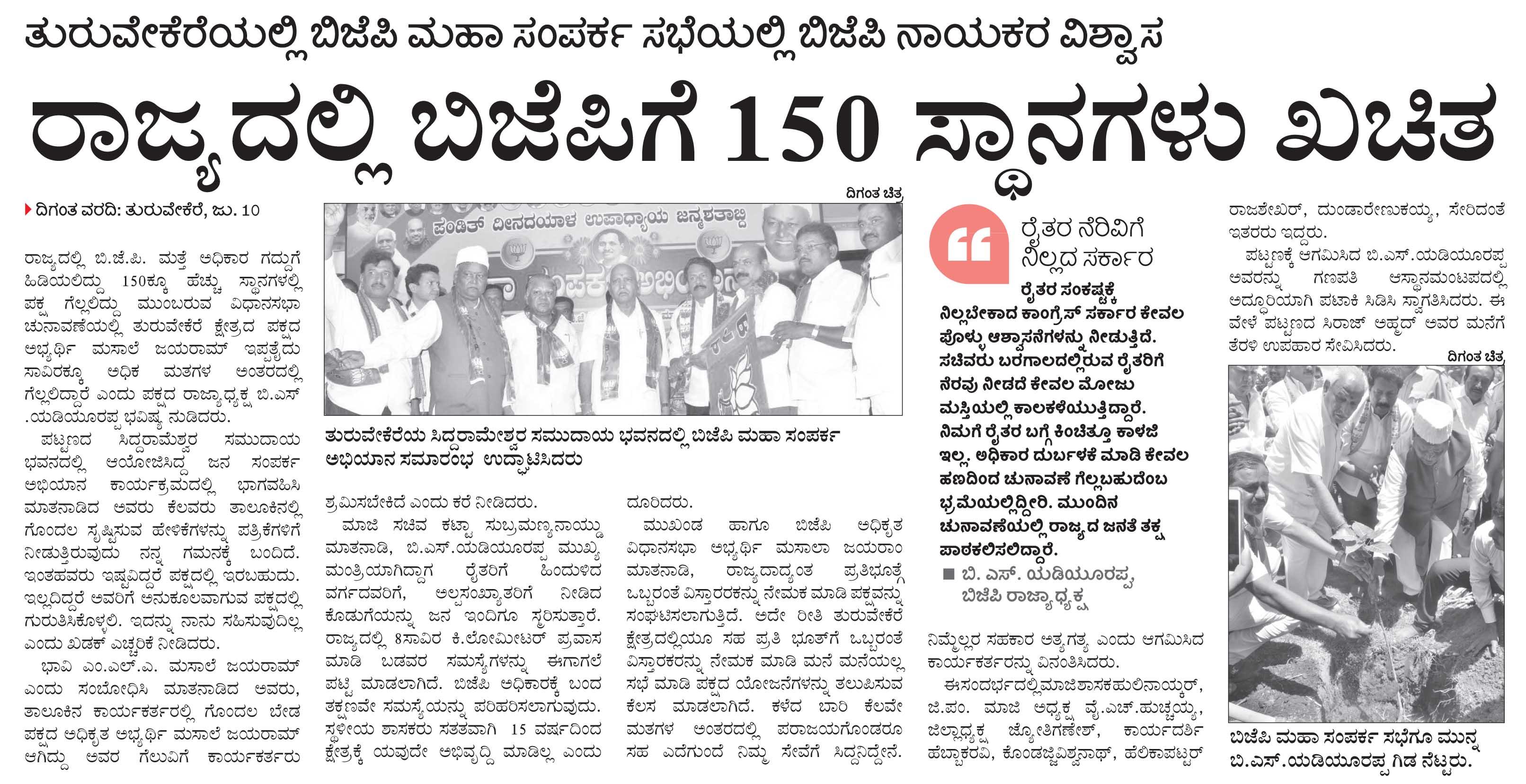 ರಾಜ್ಯದಲ್ಲಿ ಬಿಜೆಪಿಗೆ 150 ಸ್ಥಾನಗಳು ಖಚಿತ