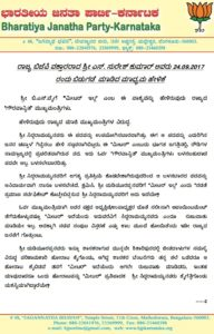 Press Statement of State Spokesperson Shri S Suresh Kumar on 24th September 2017