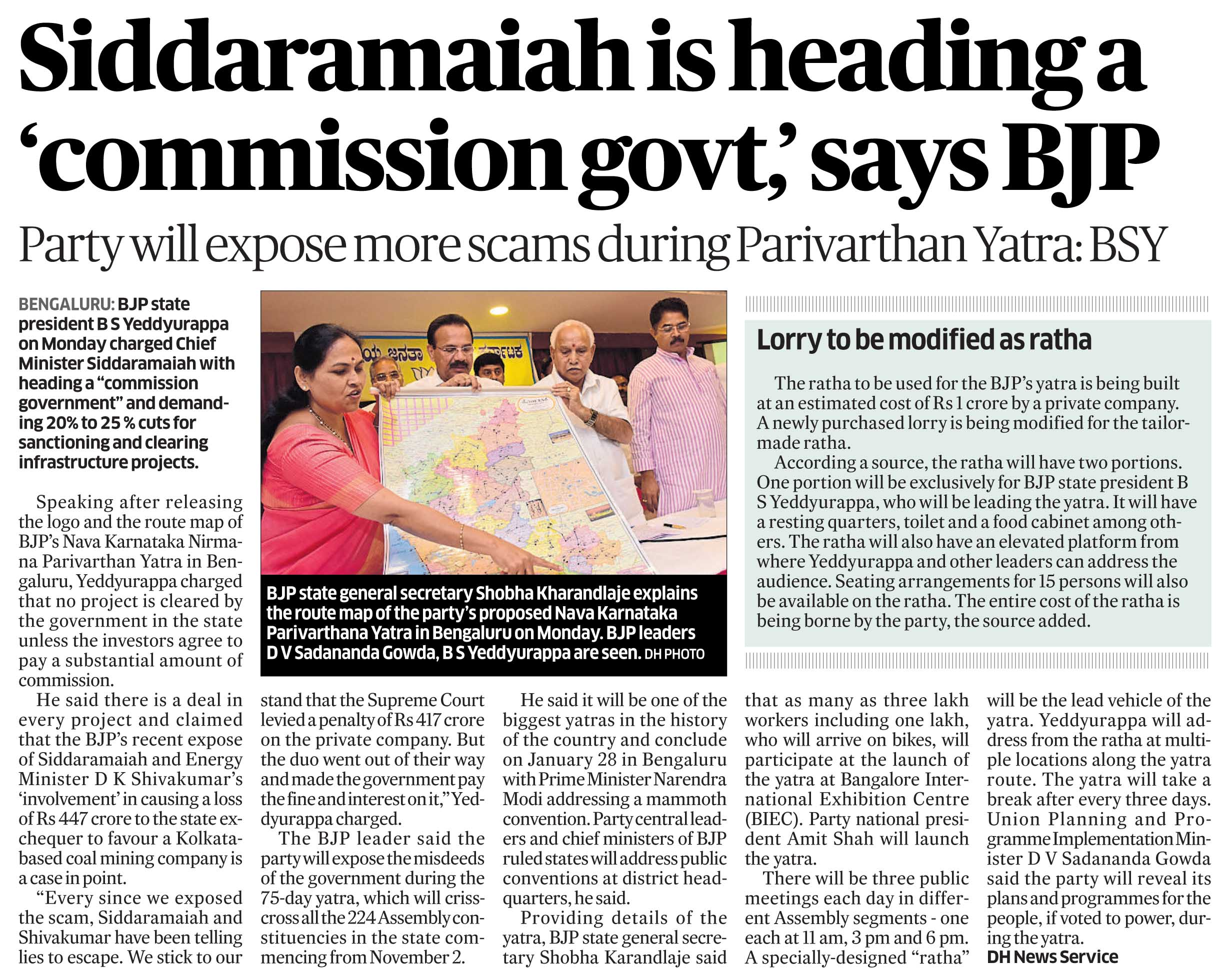 siddaramaiah is heading a 'commission govt', says BJP