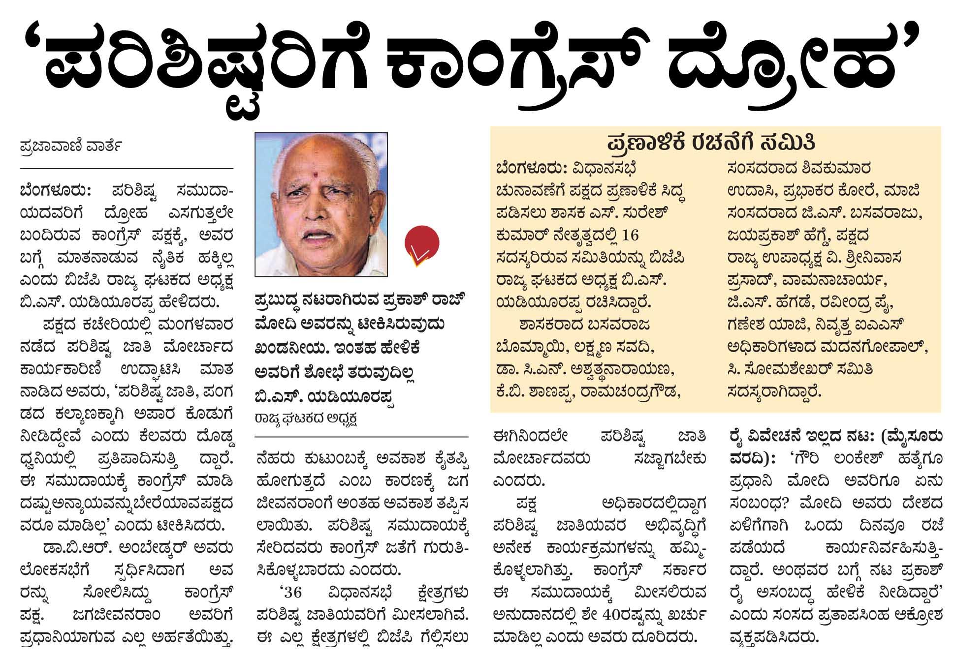 'ಪರಿಶಿಷ್ಟರಿಗೆ ಕಾಂಗ್ರೆಸ್ ದ್ರೋಹ'
