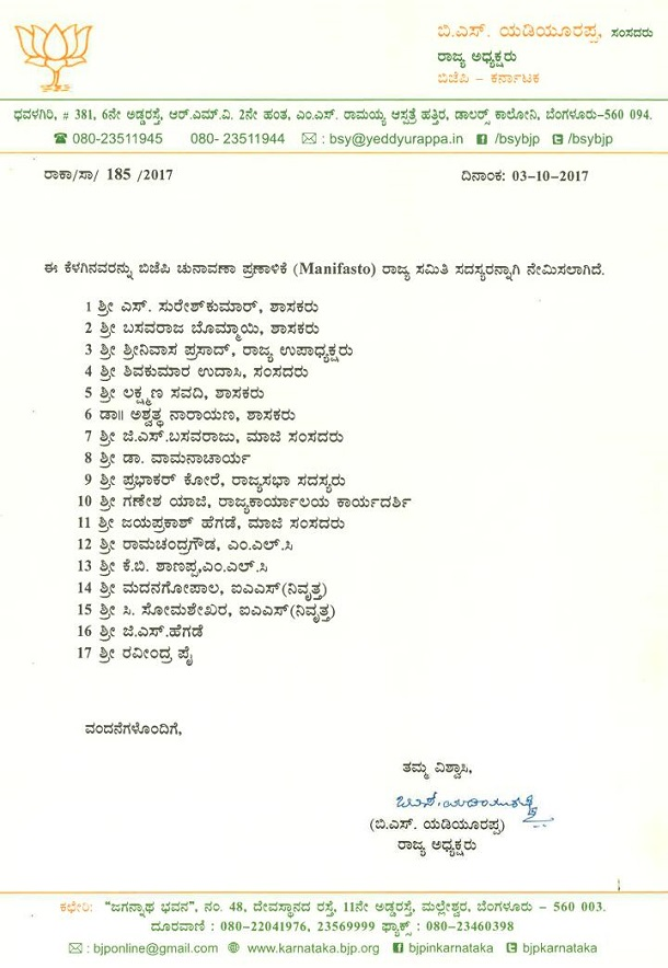 State BJP President Shri B S Yeddyurappa appoints members for State Election Manifesto Committee