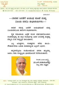 Greetings on the auspicious occasion of Ayudha Pooja & Vijayadashami, by State BJP President Shri B S Yeddyurappa