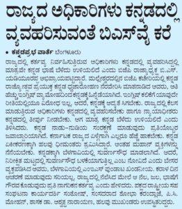 ರಾಜ್ಯದ ಅಧಿಕಾರಿಗಳು ಕನ್ನಡದಲ್ಲಿ ವ್ಯವಹರಿಸುವಂತೆ ಬಿಎಸ್ ವೈ ಕರೆ