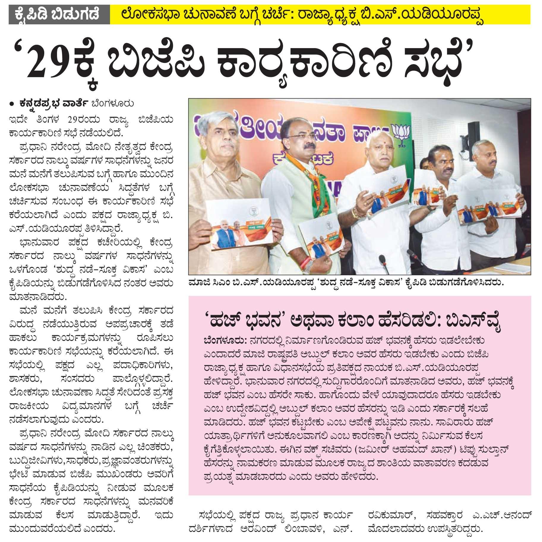 '29ಕ್ಕೆ ಬಿಜೆಪಿ ಕಾರ್ಯಕಾರಿಣಿ ಸಭೆ'