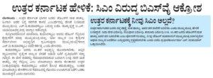 ಉತ್ತರ ಕರ್ನಾಟಕ ಹೇಳಿಕೆ: ಸಿಎಂ ವಿರುದ್ಧ ಬಿಎಸ್ ವೈ ಆಕ್ರೋಶ