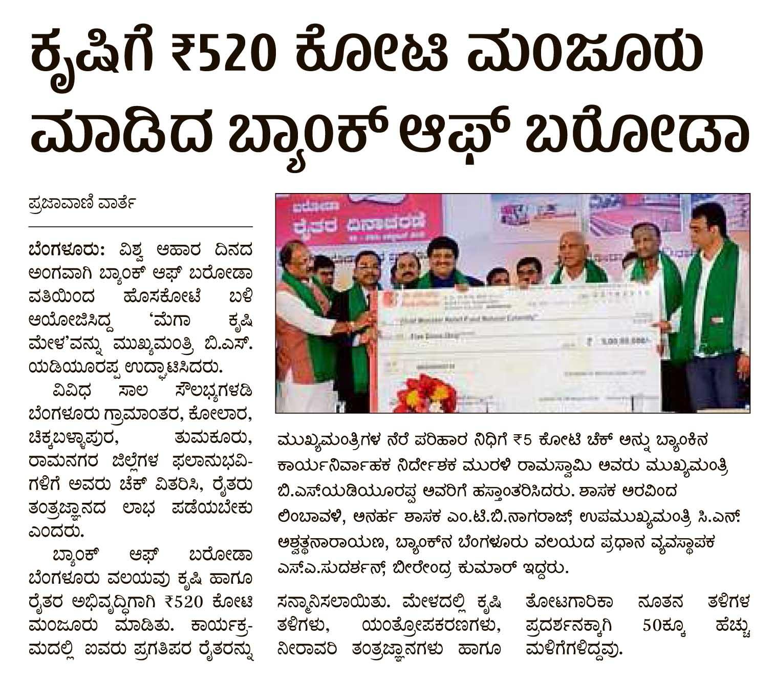 ಕೃಷಿಗೆ ರೂ 520 ಕೋಟಿ ಮಂಜೂರು ಮಾಡಿದ ಬ್ಯಾಂಕ್ ಆಫ್ ಬರೋಡ