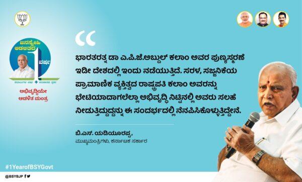 ಭಾರತರತ್ನ ಡಾ. ಎ.ಪಿ.ಜೆ ಅಬ್ದುಲ್ ಕಲಾಂ ಅವರ ಪುಣ್ಯಸ್ಮರಣೆ. ಮಾಜಿ ರಾಷ್ಟ್ರಪತಿಗಳ ಅಭಿವೃದ್ಧಿಪರ ಸಲಹೆಗಳನ್ನು ನೆನೆದ ಮುಖ್ಯಮಂತ್ರಿಗಳು